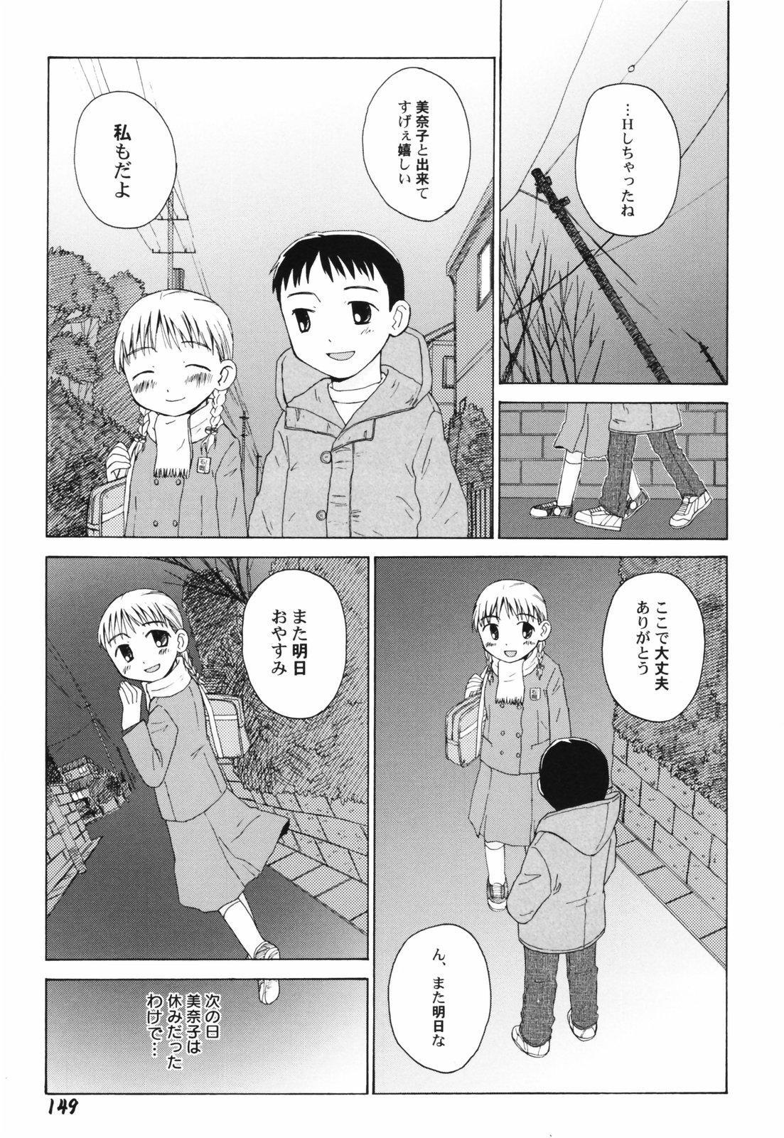 Hanjuku Shoujo 151