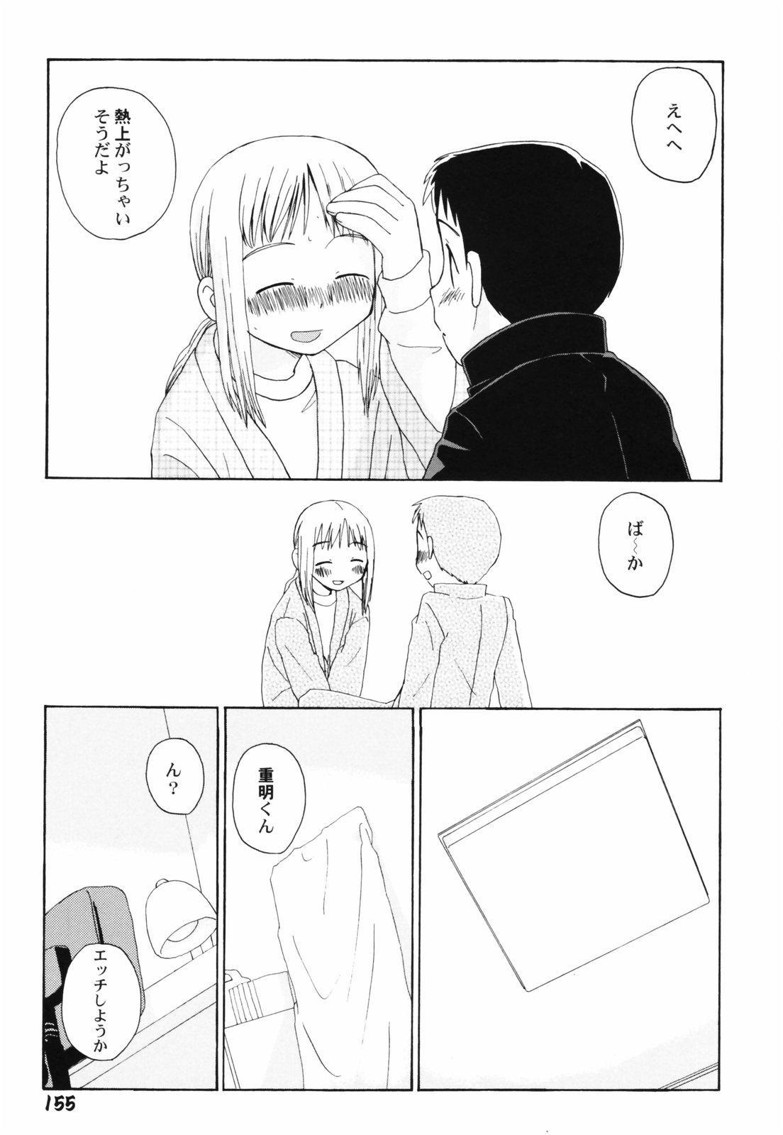 Hanjuku Shoujo 157