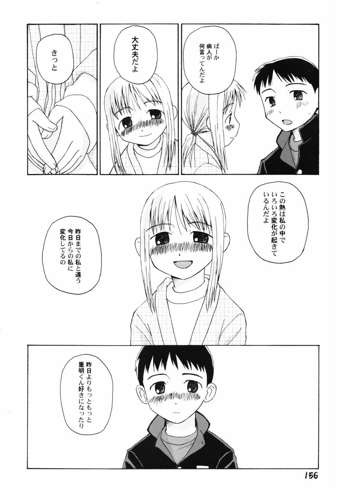 Hanjuku Shoujo 158