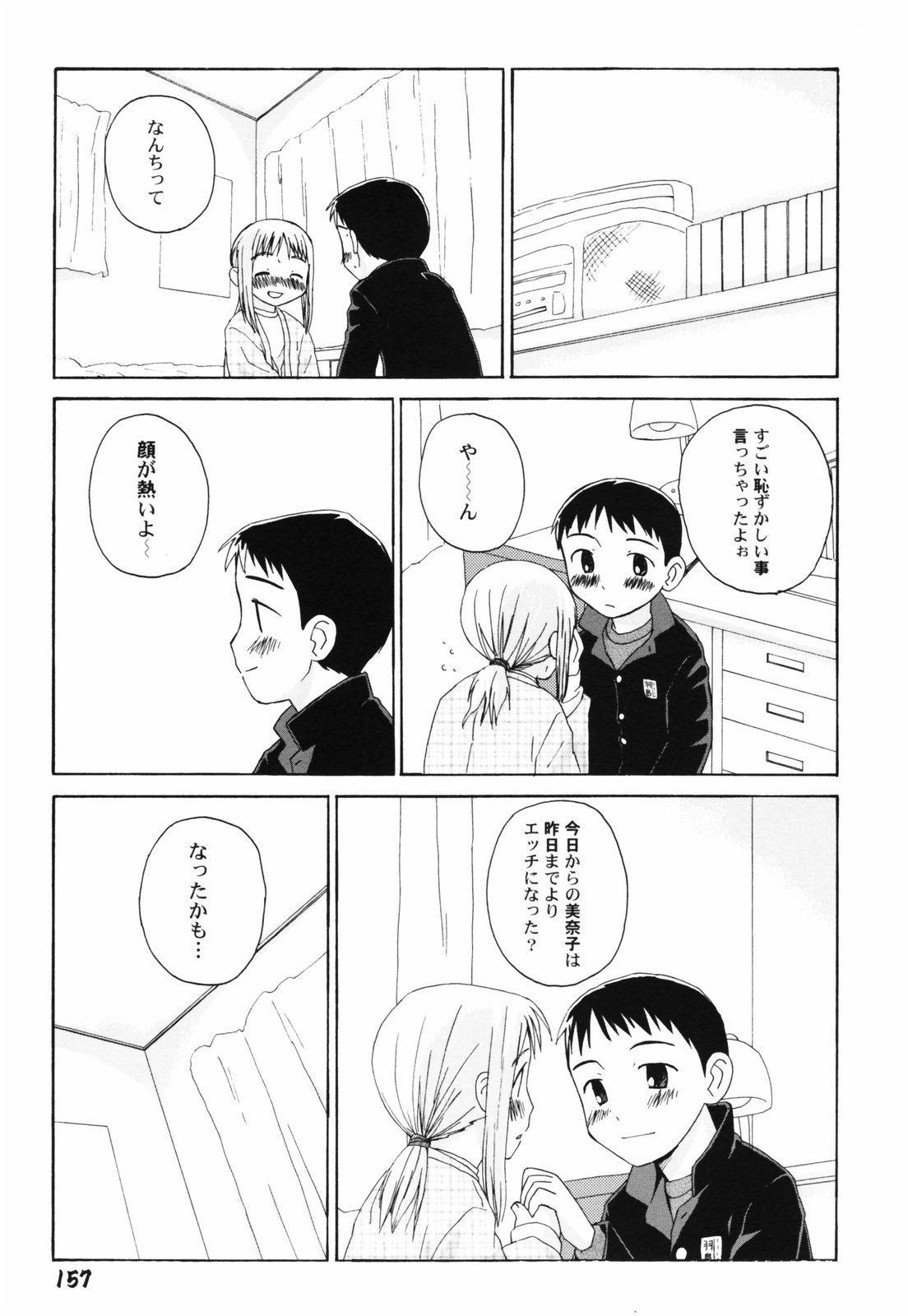 Hanjuku Shoujo 159
