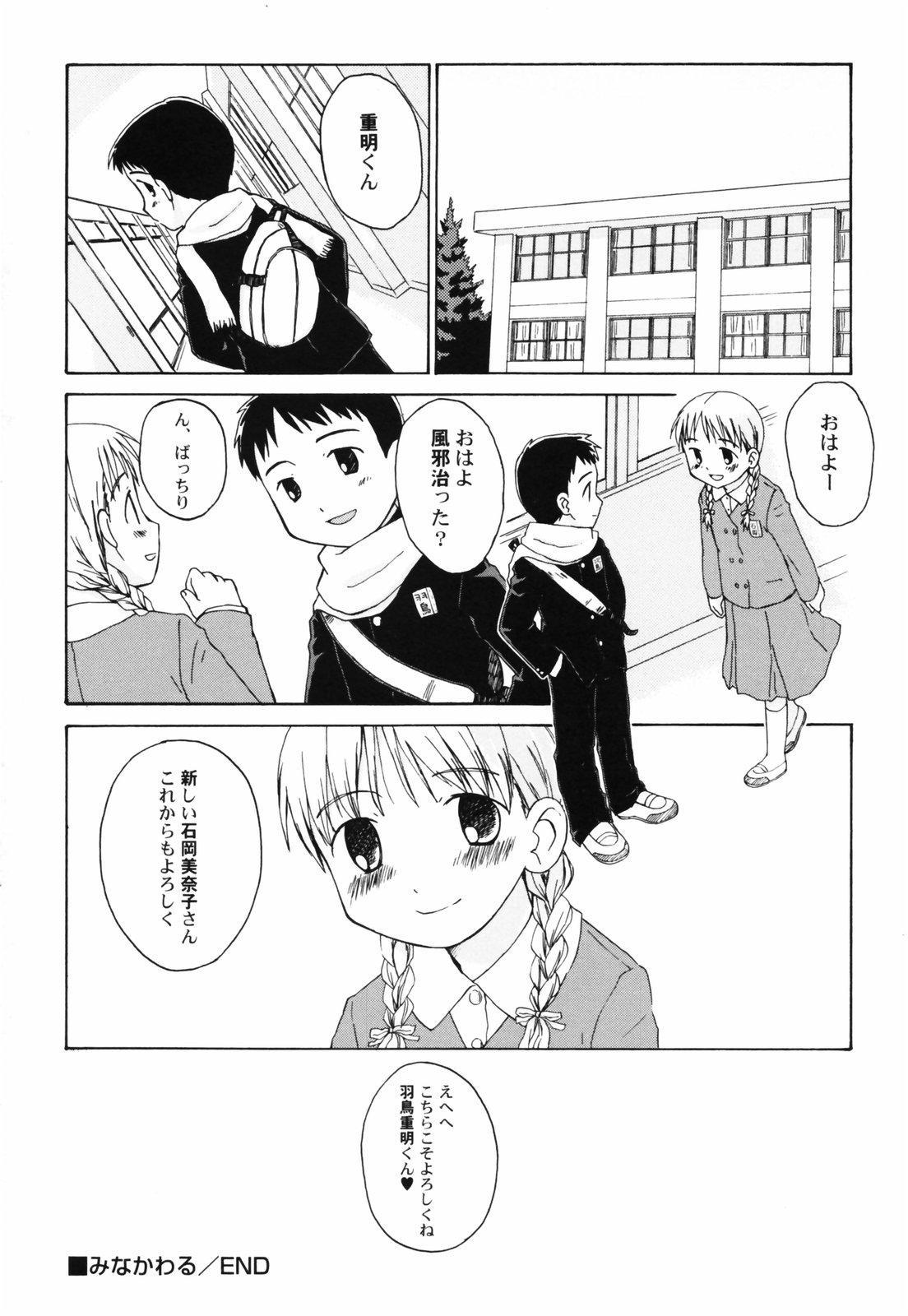 Hanjuku Shoujo 164
