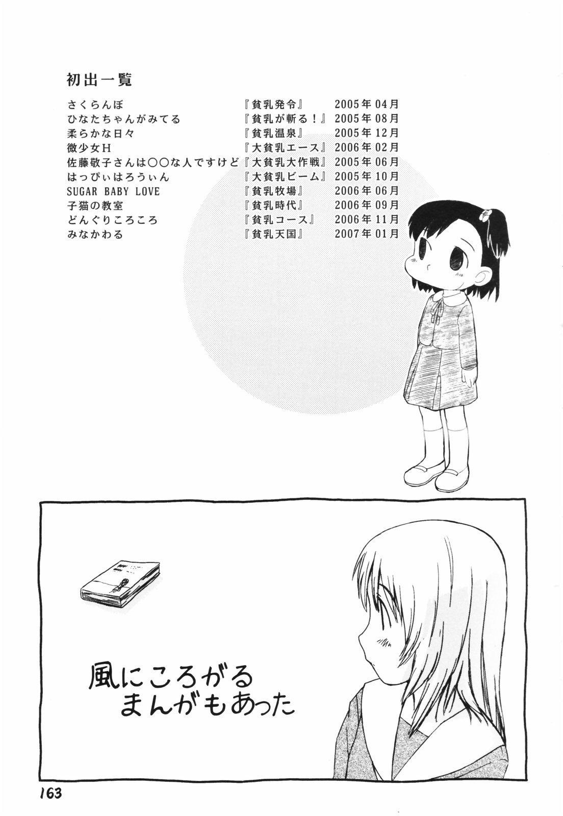 Hanjuku Shoujo 165
