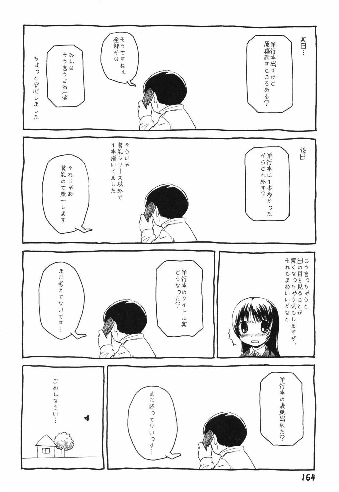 Hanjuku Shoujo 166