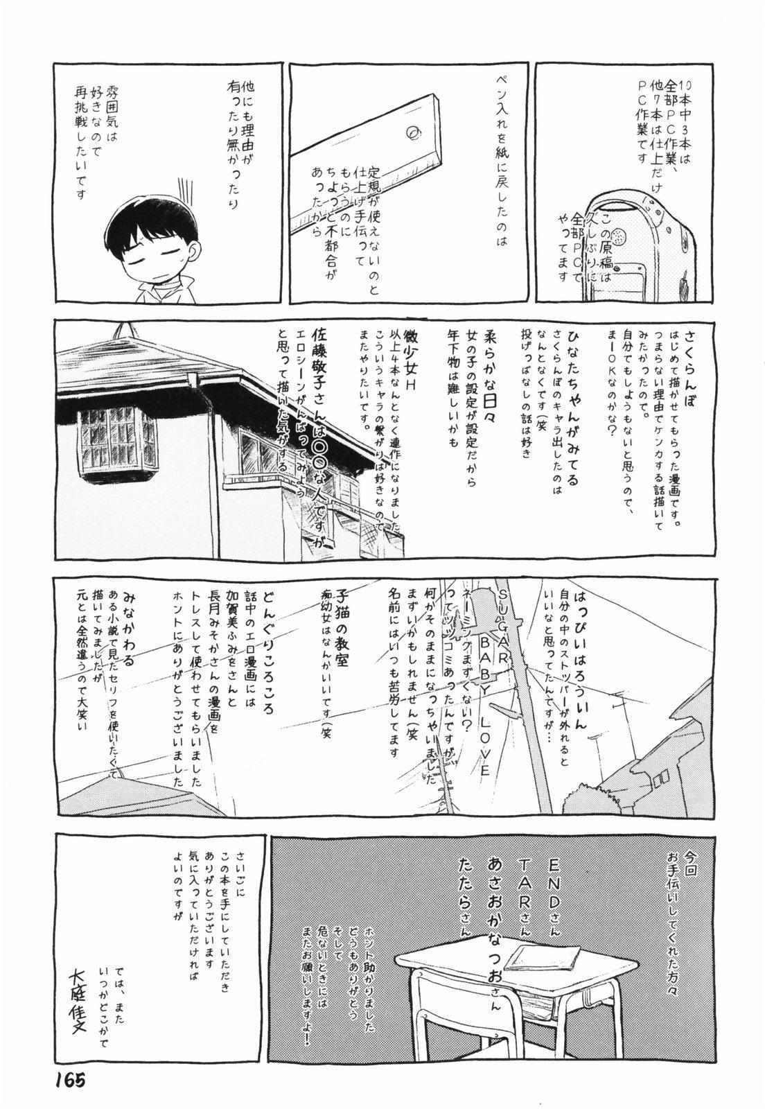 Hanjuku Shoujo 167
