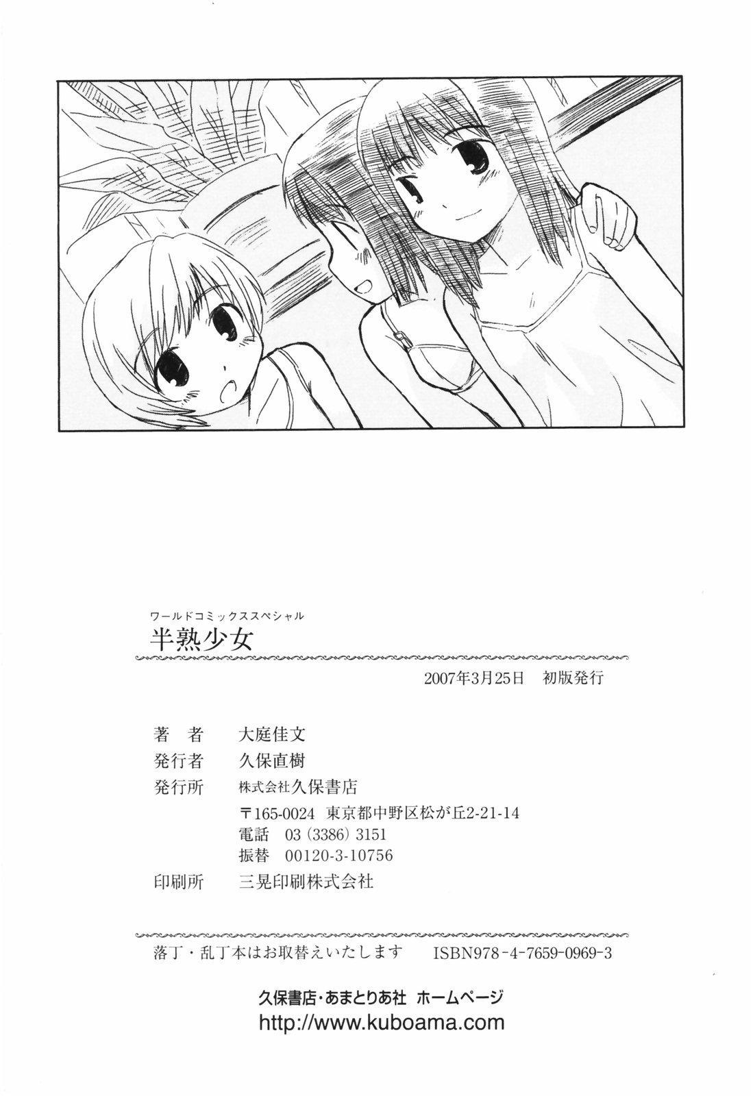 Hanjuku Shoujo 168