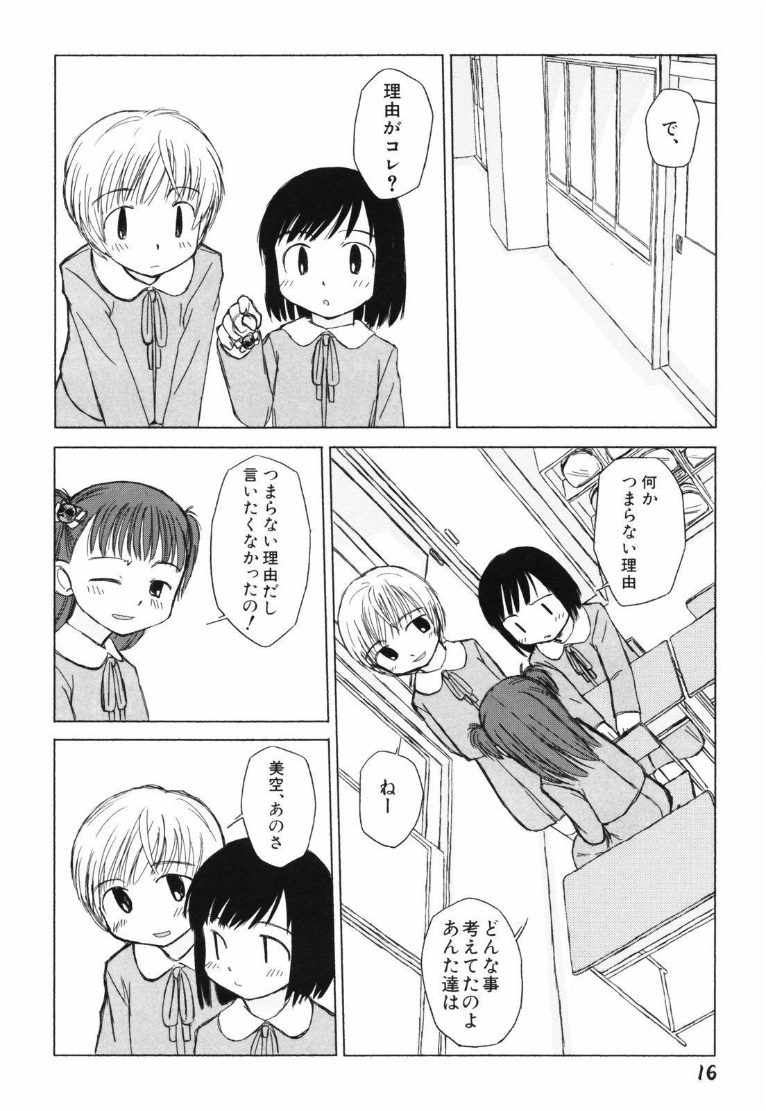 Hanjuku Shoujo 18