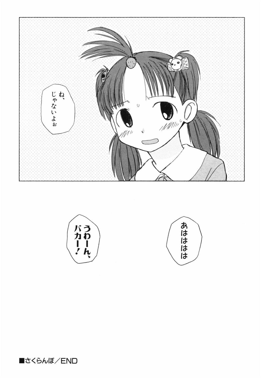 Hanjuku Shoujo 20