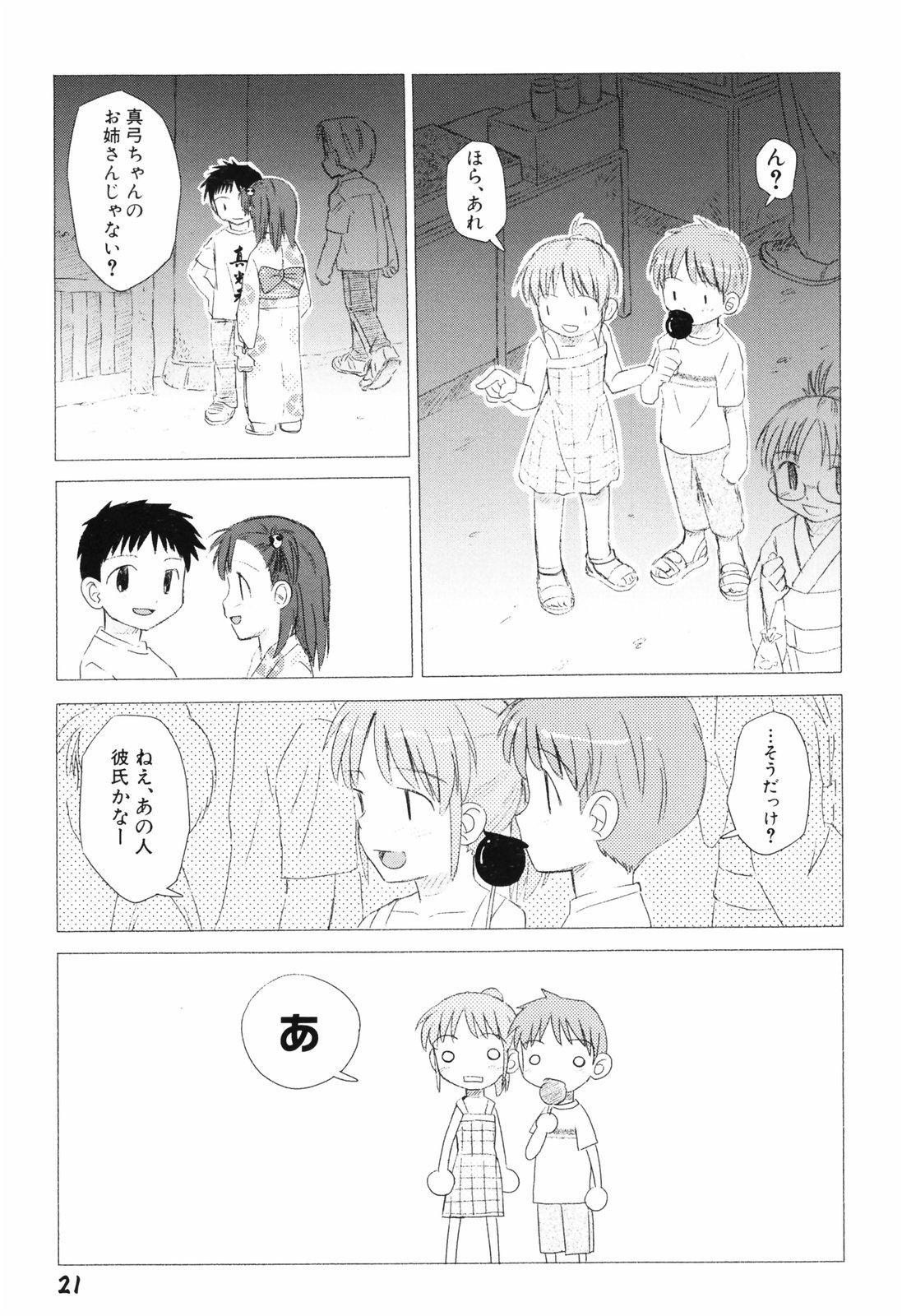 Hanjuku Shoujo 23