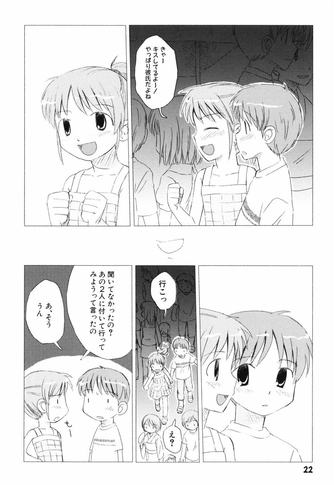 Hanjuku Shoujo 24