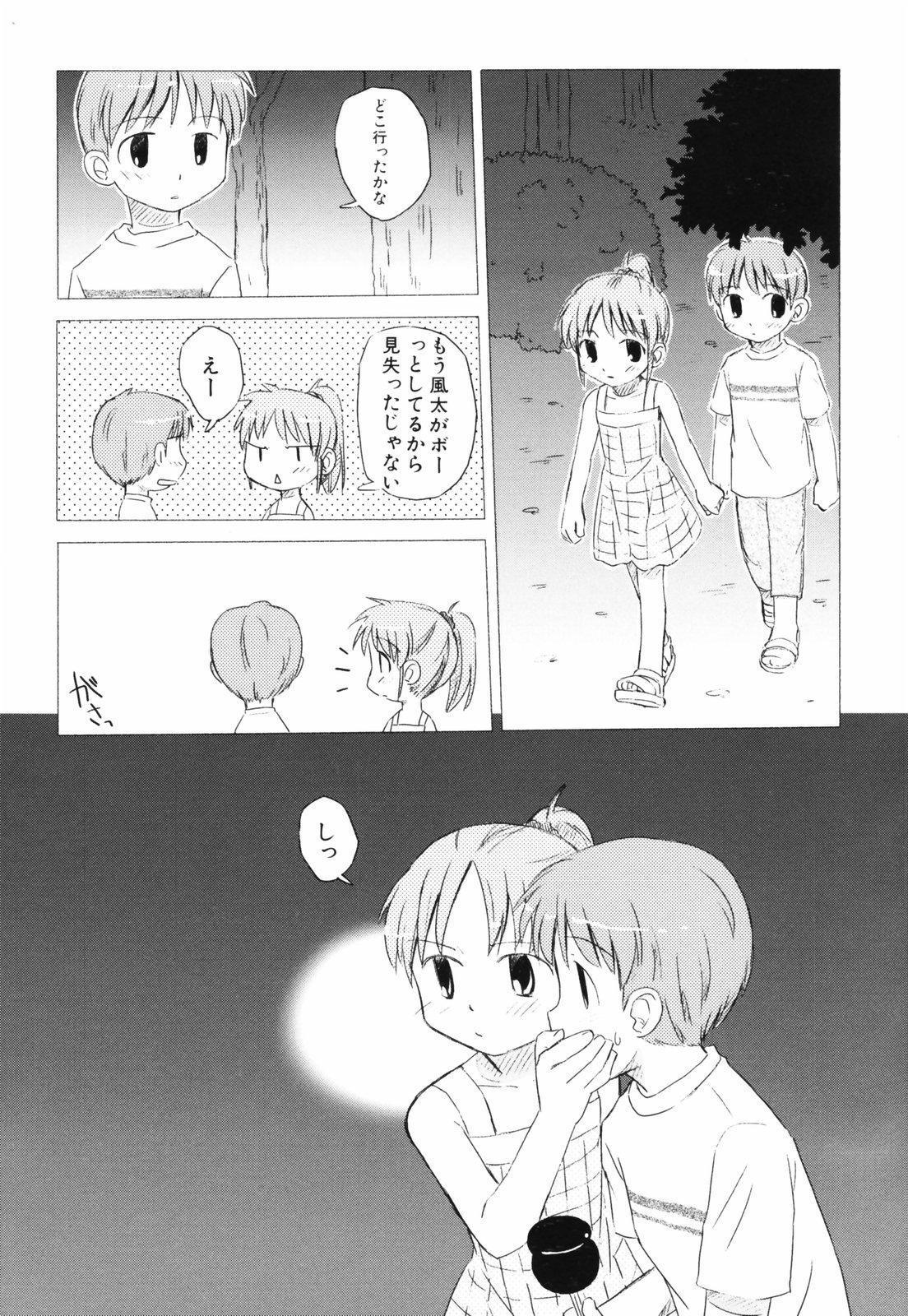 Hanjuku Shoujo 25