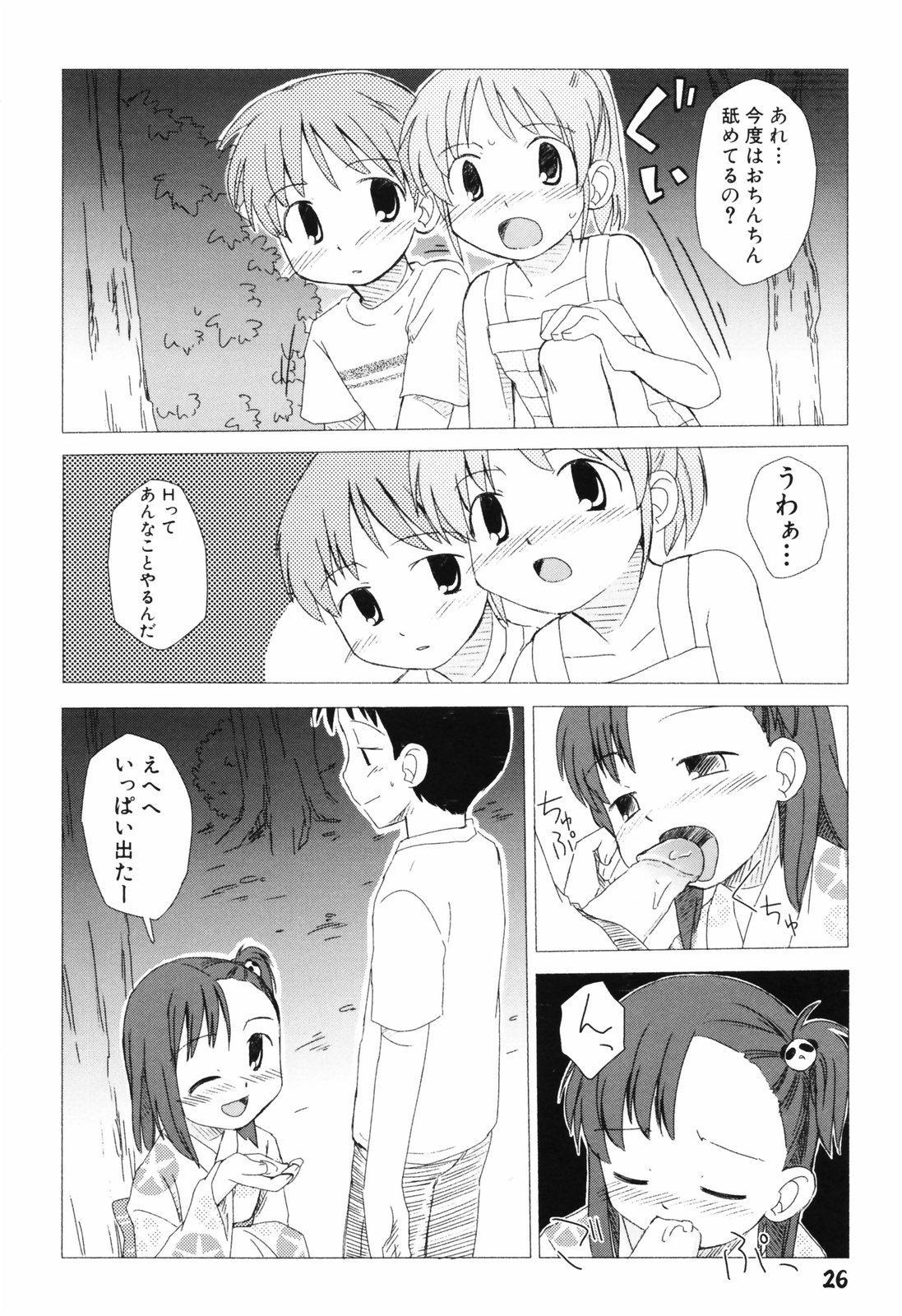 Hanjuku Shoujo 28