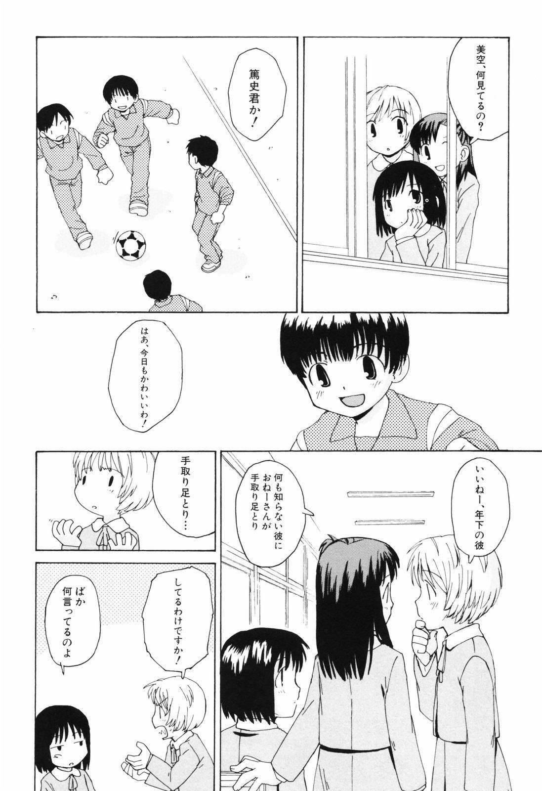 Hanjuku Shoujo 38