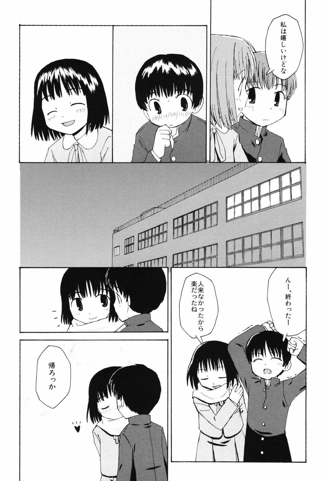 Hanjuku Shoujo 41