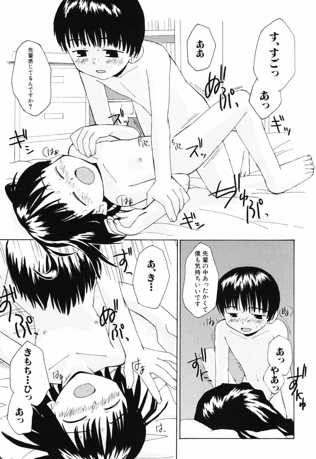Hanjuku Shoujo 49