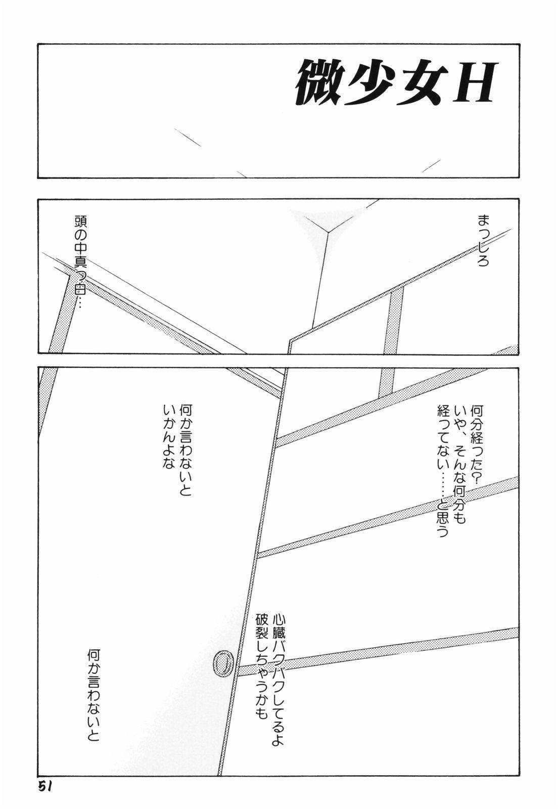 Hanjuku Shoujo 53