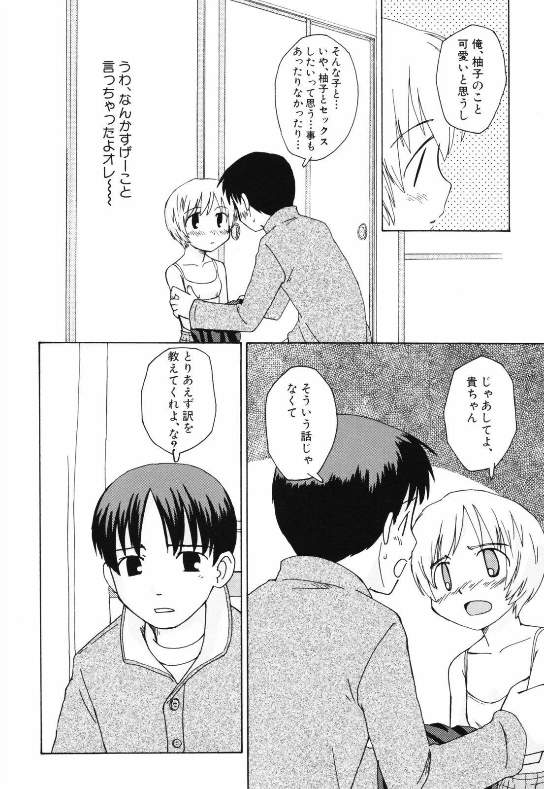 Hanjuku Shoujo 56