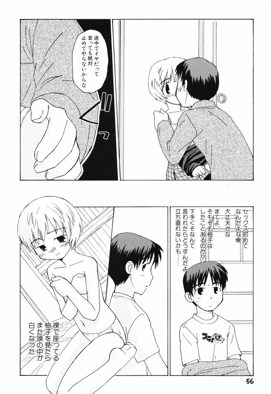 Hanjuku Shoujo 58