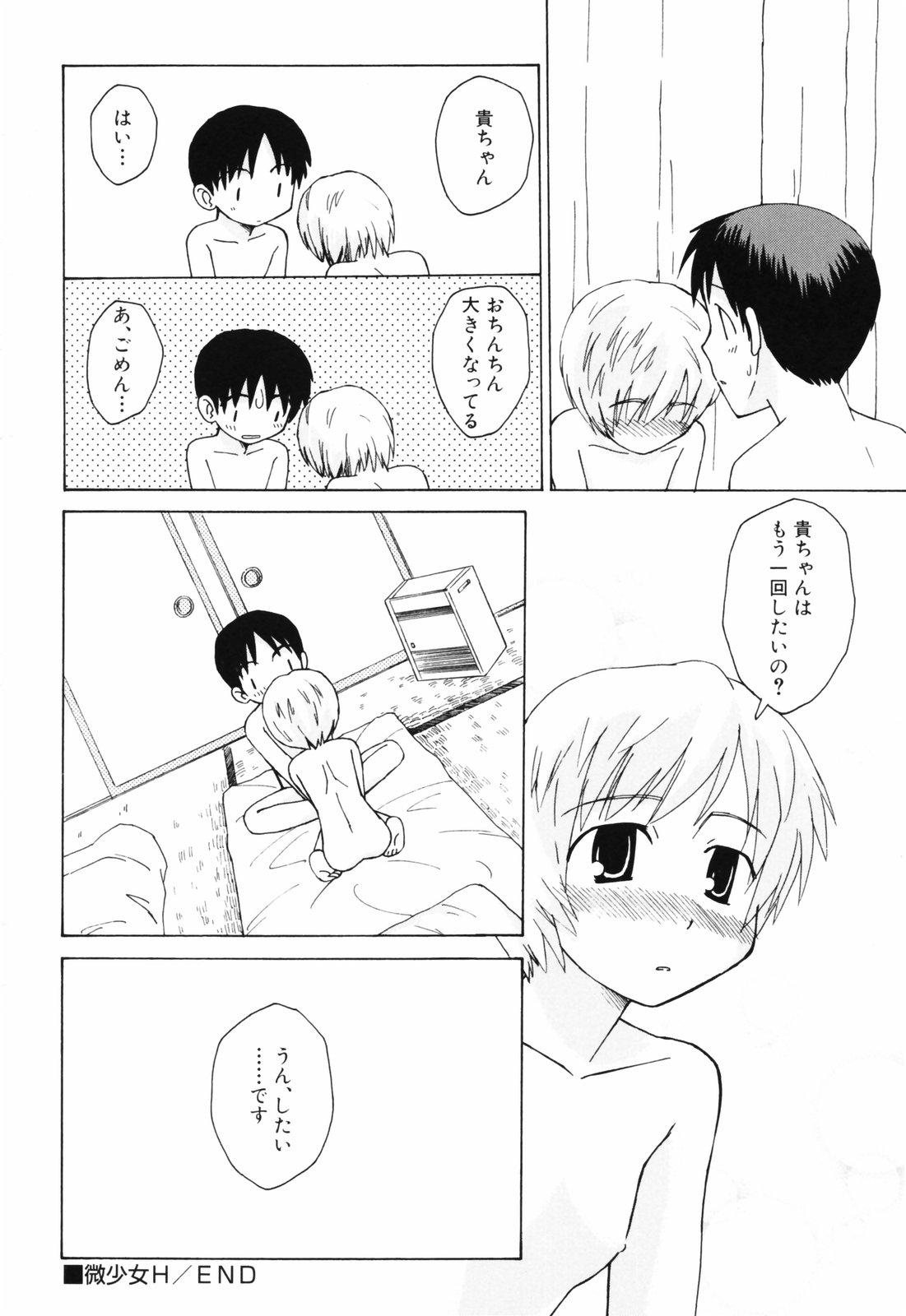 Hanjuku Shoujo 68