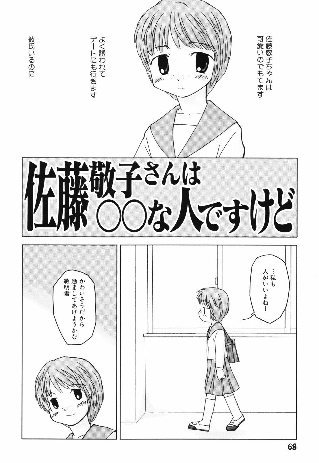 Hanjuku Shoujo 70