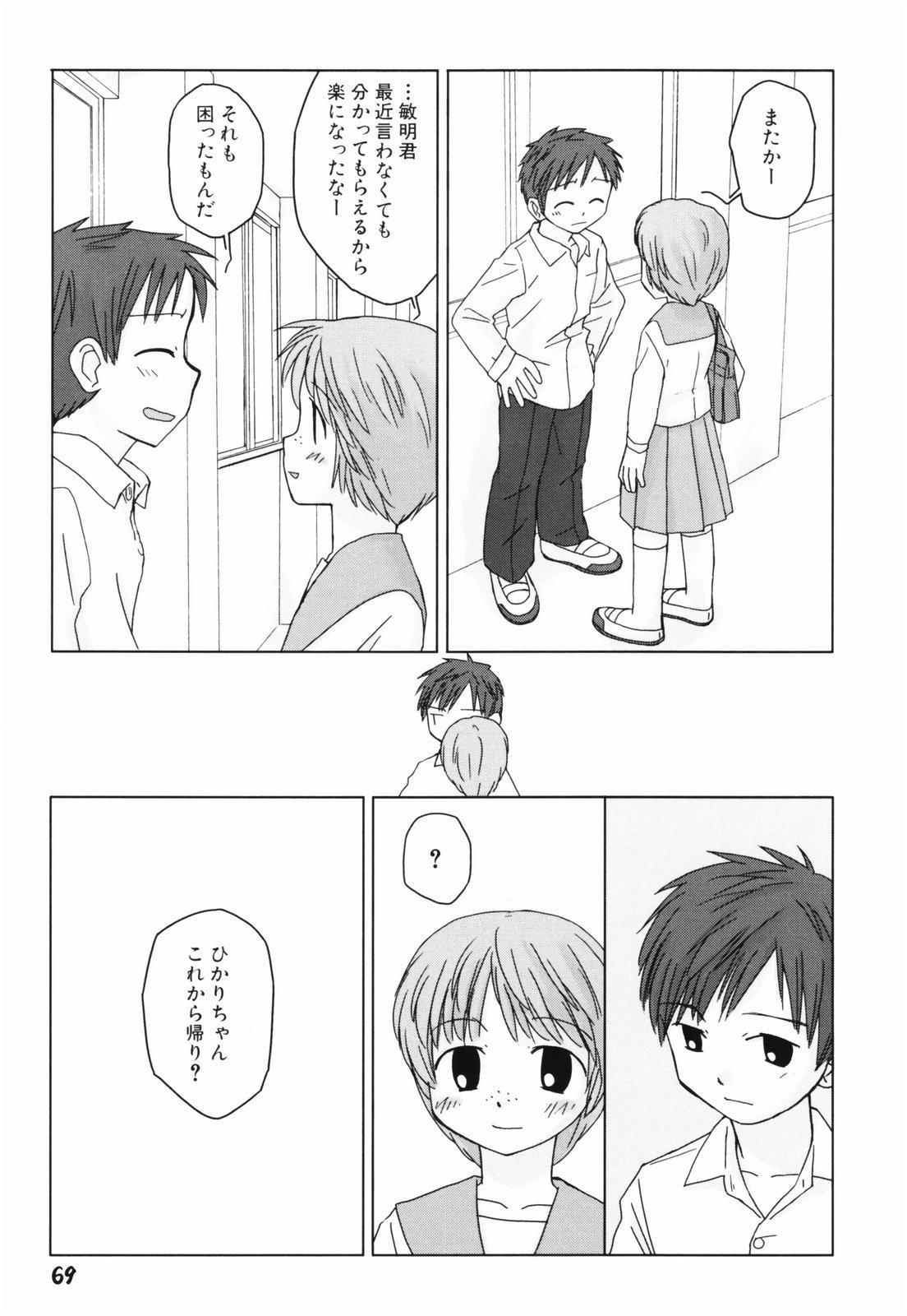 Hanjuku Shoujo 71