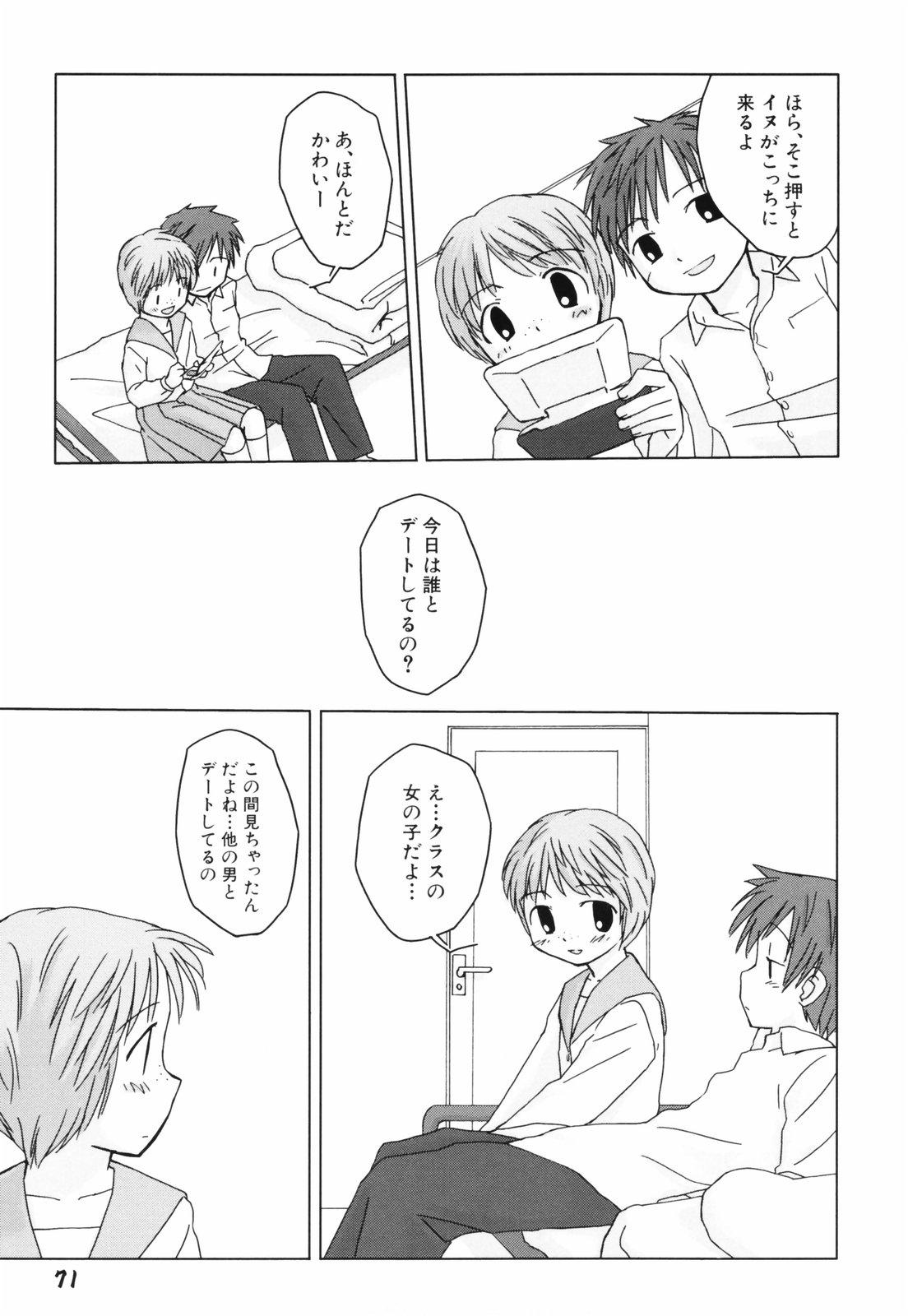 Hanjuku Shoujo 73