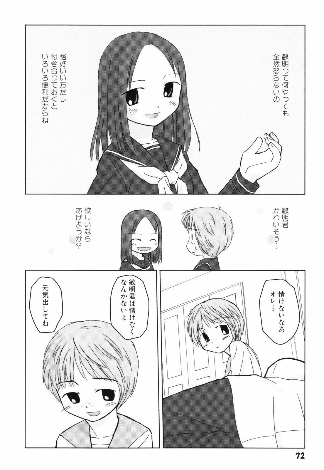Hanjuku Shoujo 74