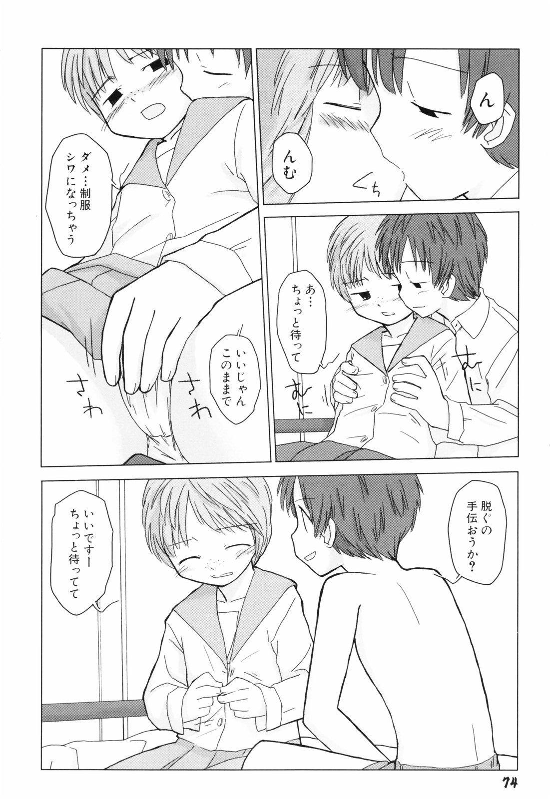Hanjuku Shoujo 76