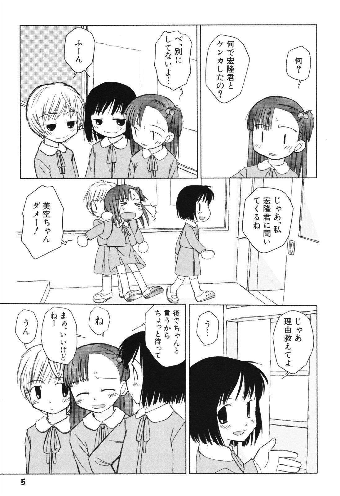 Hanjuku Shoujo 7