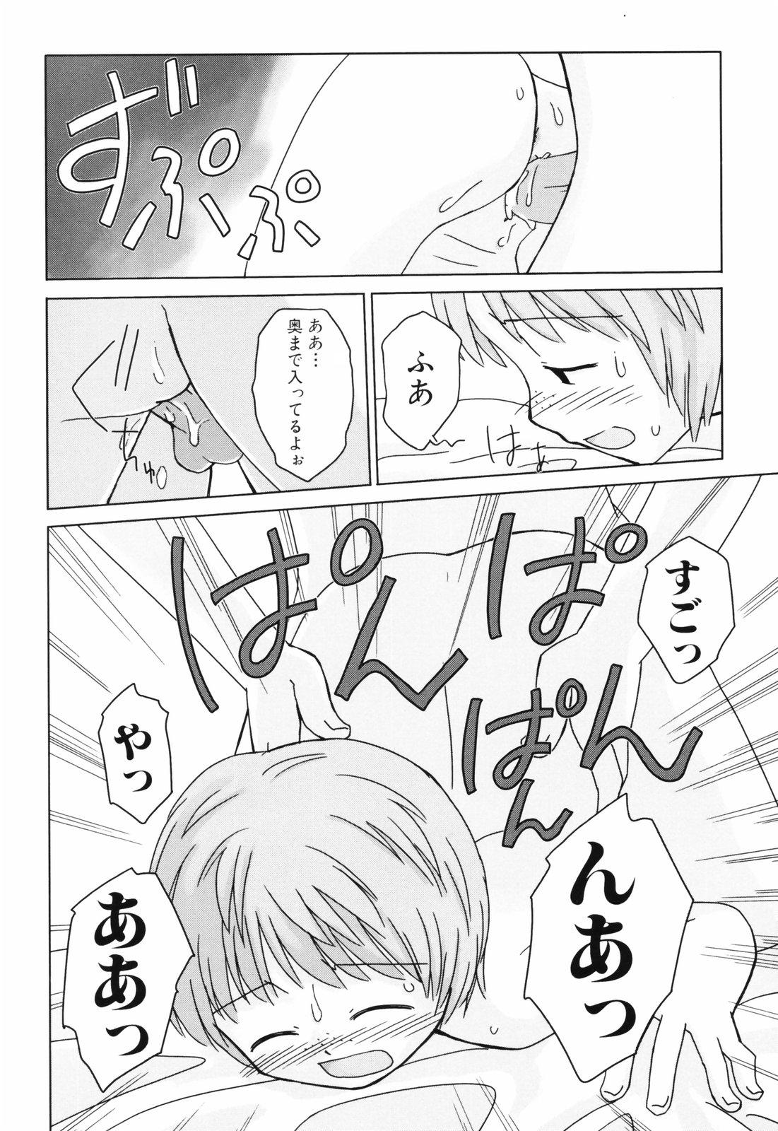 Hanjuku Shoujo 82