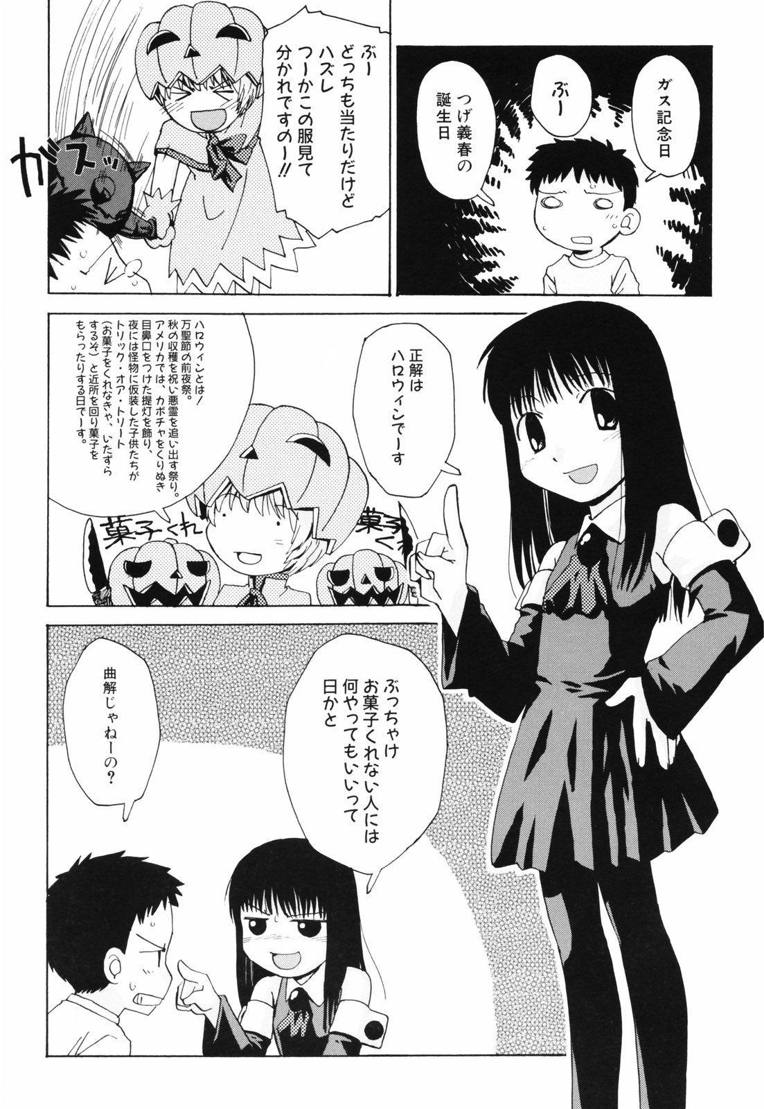 Hanjuku Shoujo 88