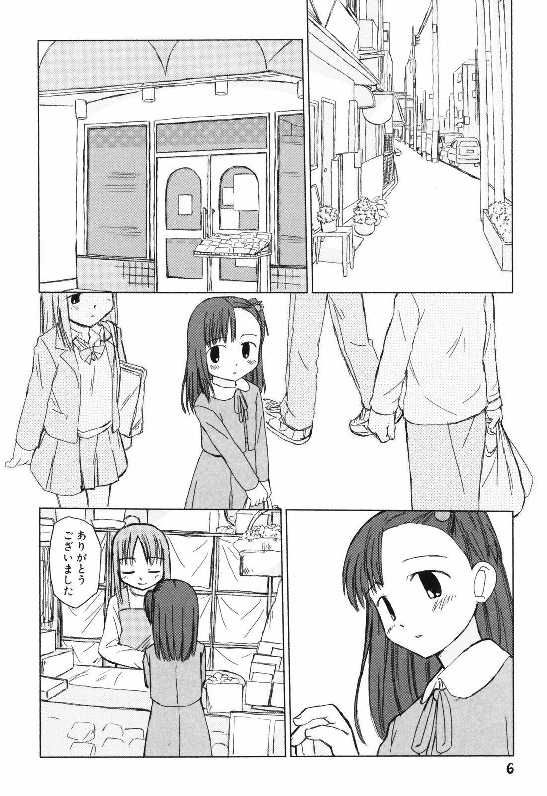 Hanjuku Shoujo 8