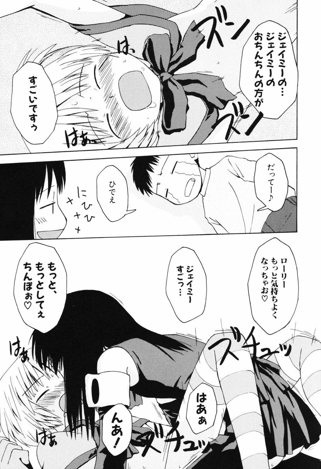 Hanjuku Shoujo 95