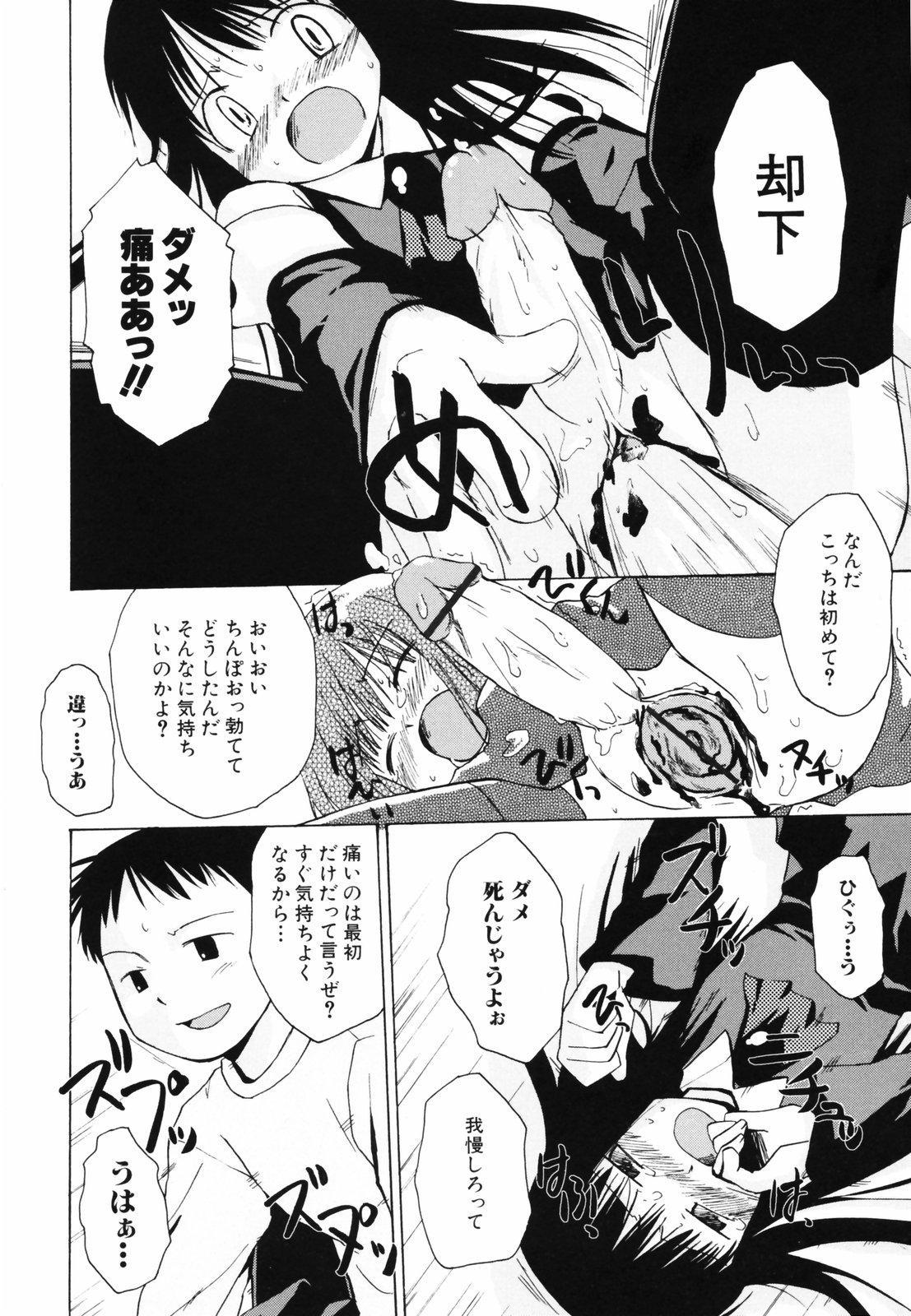Hanjuku Shoujo 98