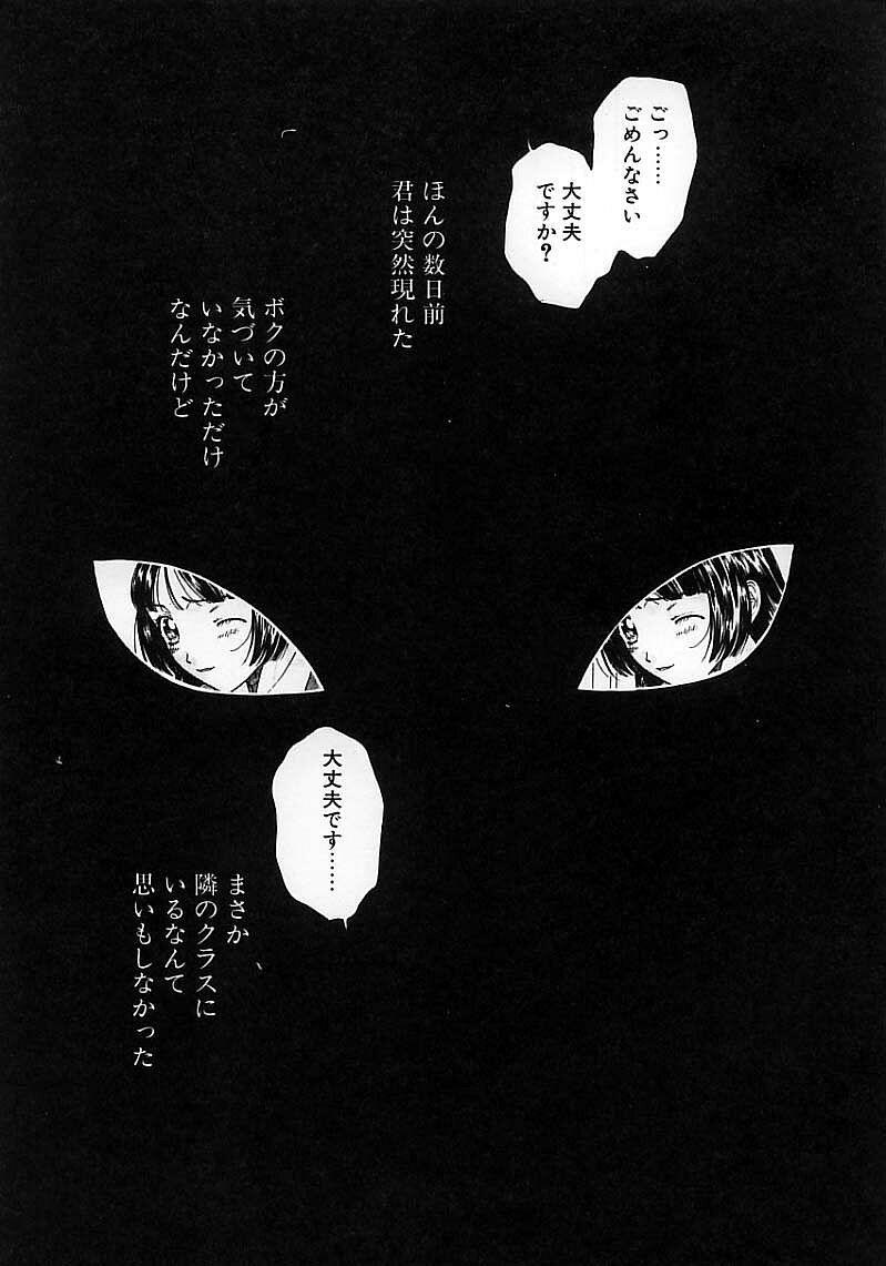 Okubyou na Yashinka 110