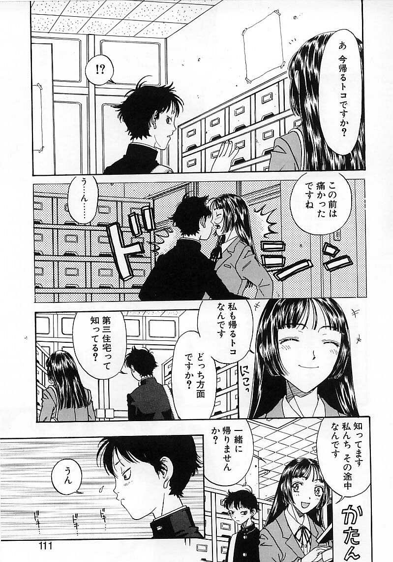 Okubyou na Yashinka 112