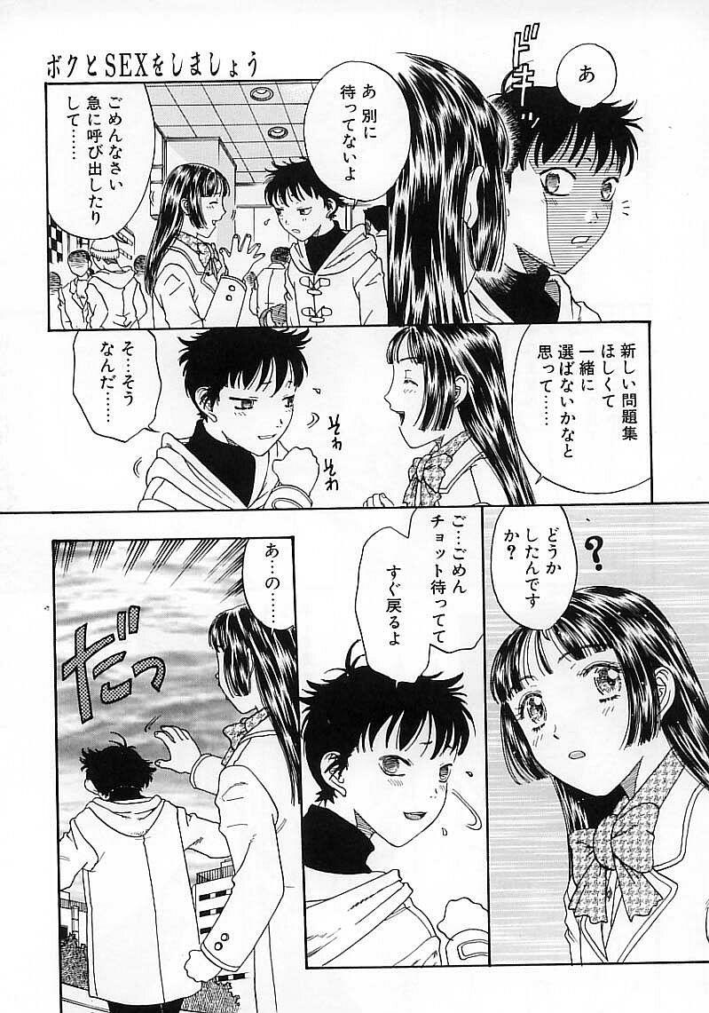 Okubyou na Yashinka 128