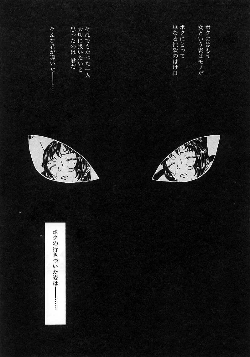 Okubyou na Yashinka 142