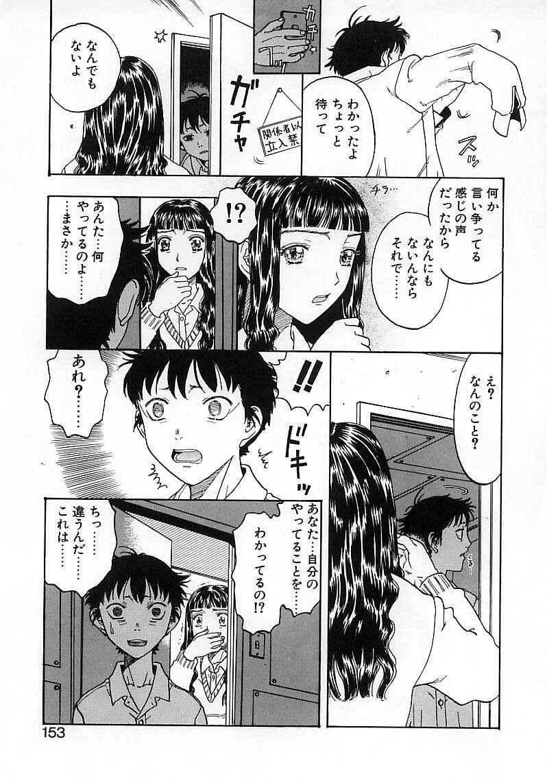 Okubyou na Yashinka 154