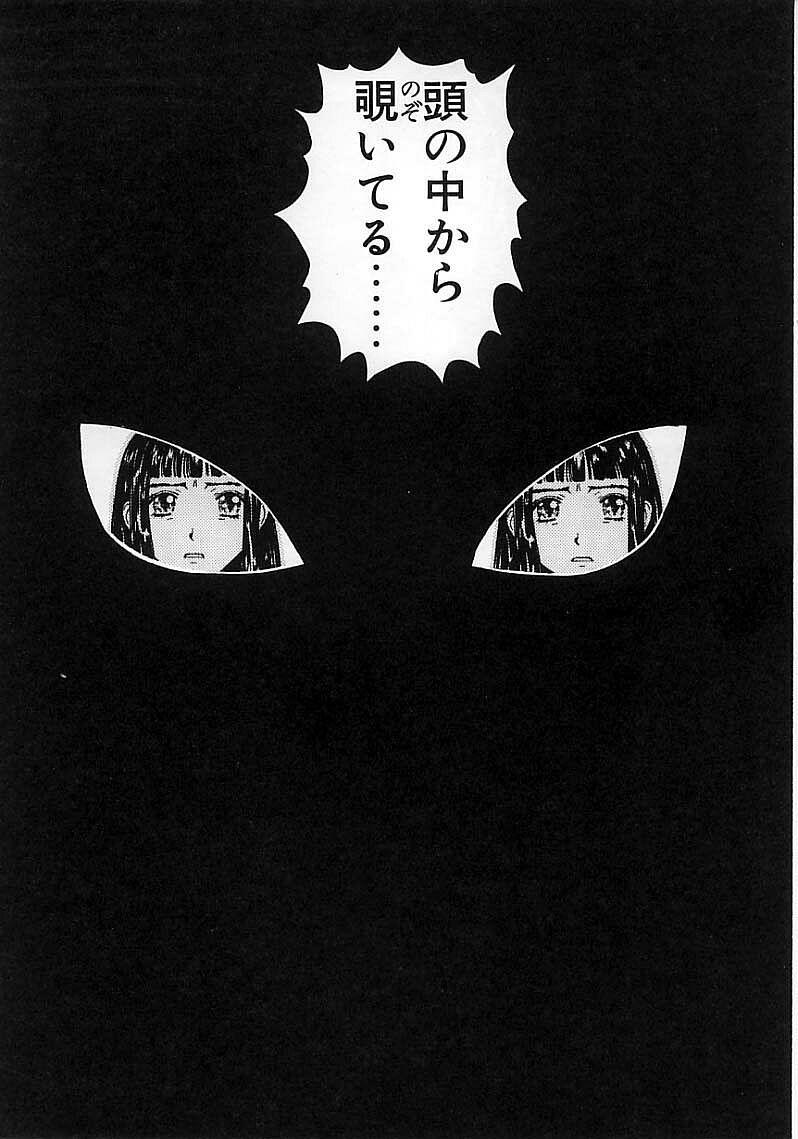 Okubyou na Yashinka 157