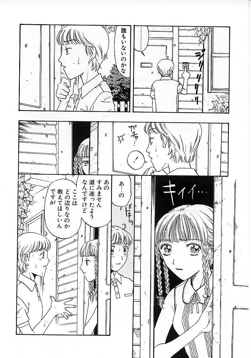 Okubyou na Yashinka 163