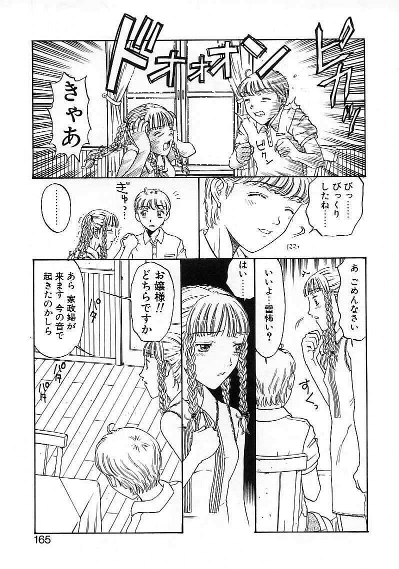 Okubyou na Yashinka 166