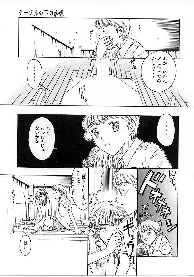 Okubyou na Yashinka 168