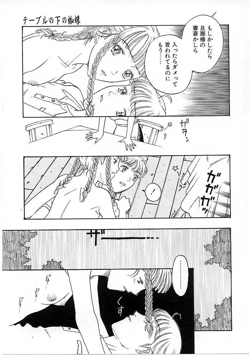 Okubyou na Yashinka 176