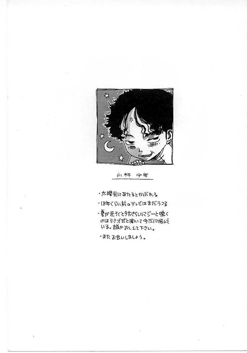 Okubyou na Yashinka 182