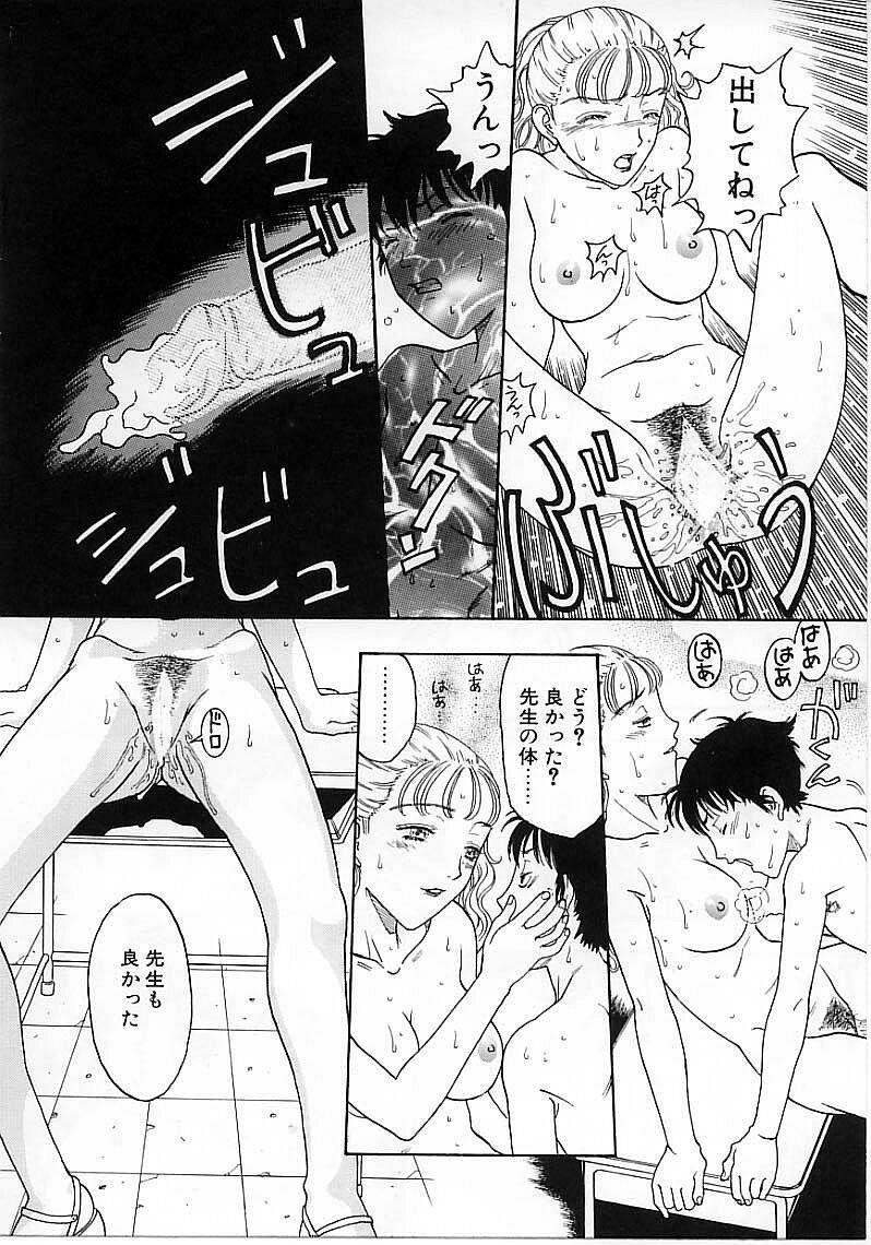 Okubyou na Yashinka 23