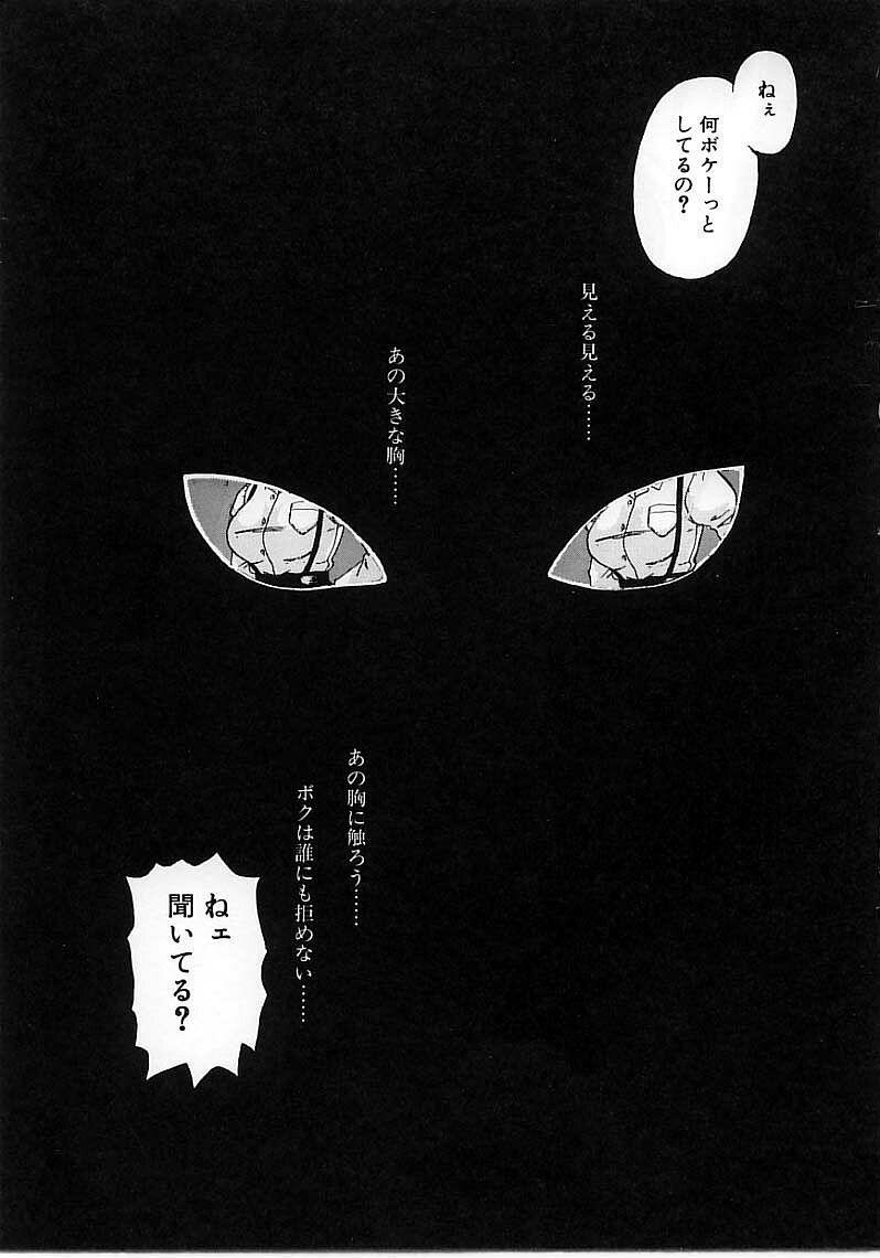 Okubyou na Yashinka 26
