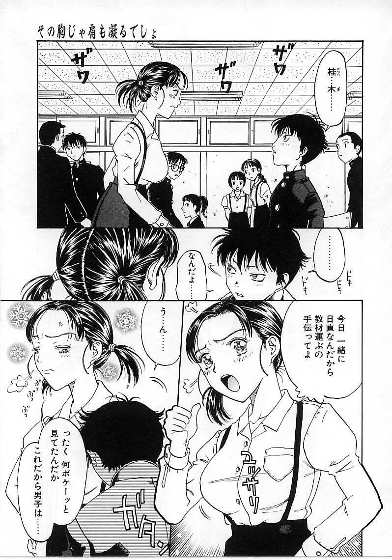 Okubyou na Yashinka 28