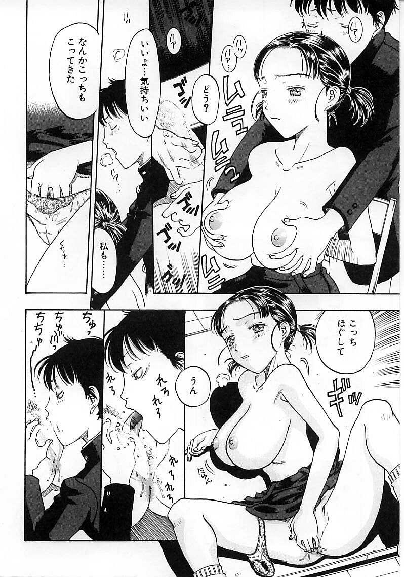 Okubyou na Yashinka 33