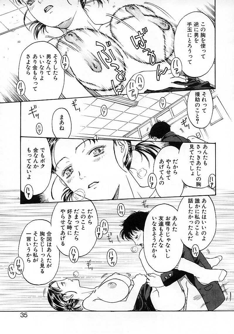 Okubyou na Yashinka 36