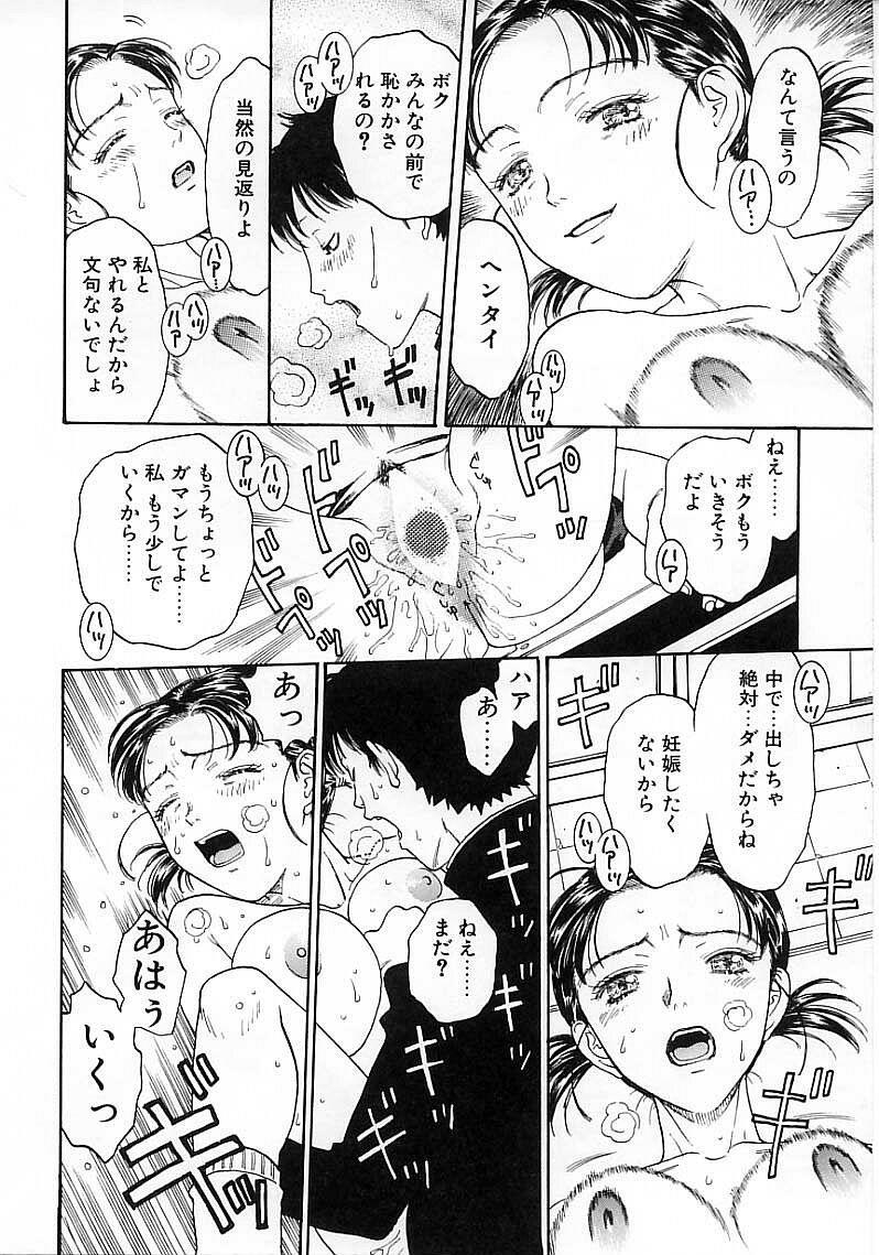 Okubyou na Yashinka 37